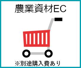 農業資材EC