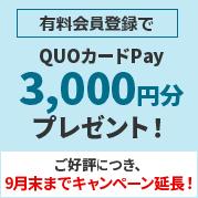 QUOカードPay キャンペーン