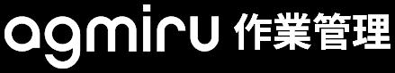agmiru作業管理ロゴ