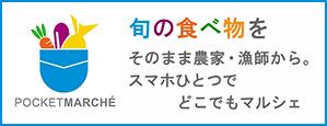 ポケマル Pocket Marche