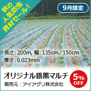 「アイアグリ 9月限定セール」オリジナル銀黒マルチ